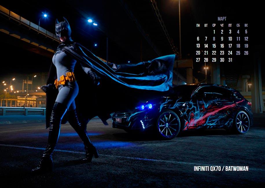 календарь март