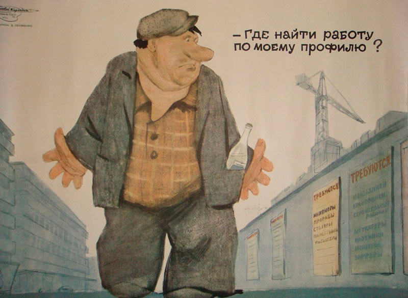 Пьянству бой: антиалкогольные советские плакаты