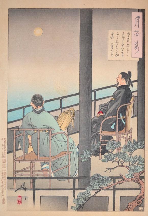 «Сто видов Луны» – гравюры укиё-э Цукиока Ёситоси Поэма Абэ-но Накамаро