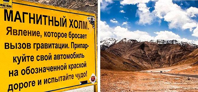 аномальные места на нашей планете Магнитные холмы Индия