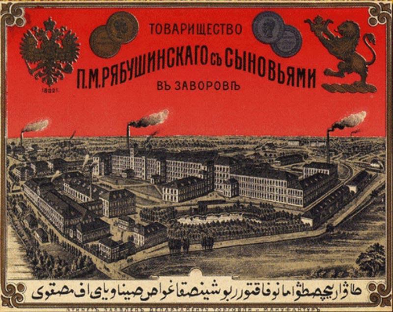 Экспедиция длиною в жизнь Михаил Яковлевич Рябушинский