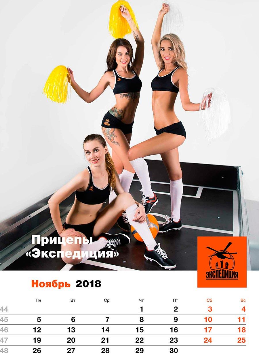 Календарь 2018 пермские девушки с прицепом