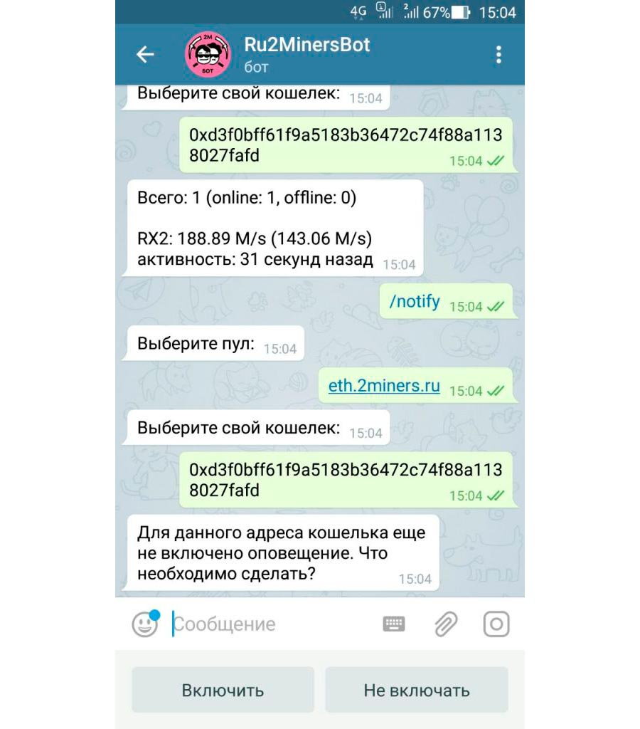 Приложение для iPhone — Ethereum Mining Monitor