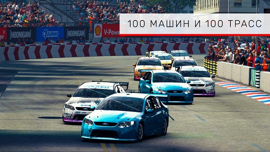 гоночный симулятор для iPhone и iPad racing simulator GRID Autosport