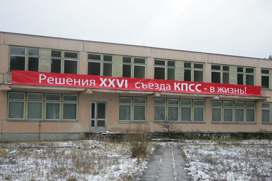 Назад в СССР или советский бункер в Литве