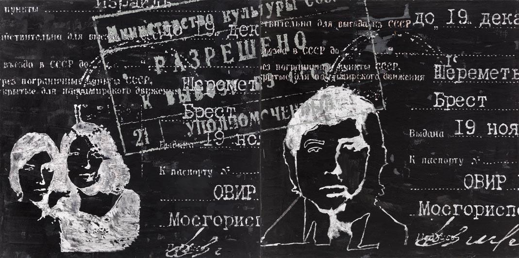 скульптор Вадим Космачев Из серии Выездные документы
