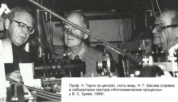 История создания лазера Профессор Ч. Таунс в гостях у академика Н. Г. Басова