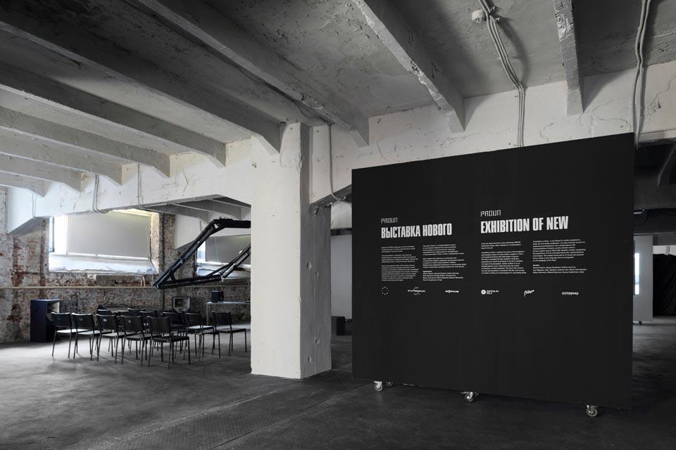 Proun — самое сильное арт-движение в России