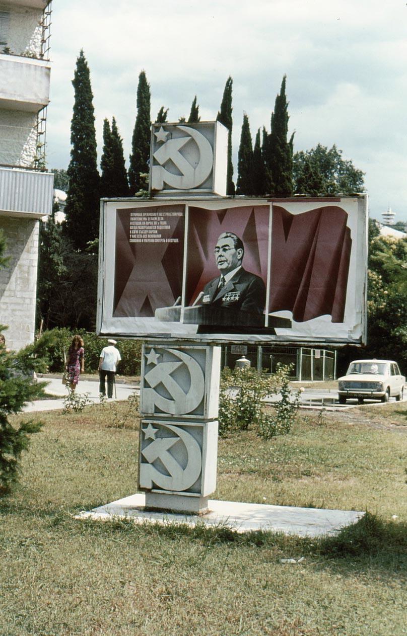 Сочи в фотографиях 80-х годов пропаганда