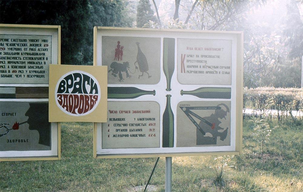 Сочи в фотографиях 80-х годов Наглядная агитация